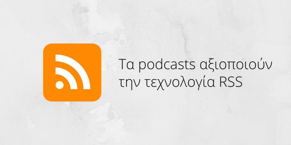 Τα podcast αξιποιούν την τεχνολογία RSS