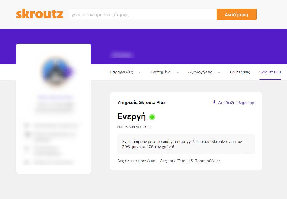 Καρτέλα Skroutz Plus μέσα στις ρυθμίσεις του λογαριασμού