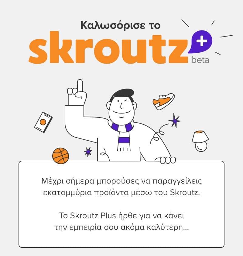 Πρώτο email από Skroutz Plus